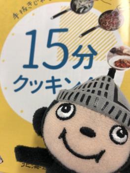 ぶんちゃんポケットブック②
